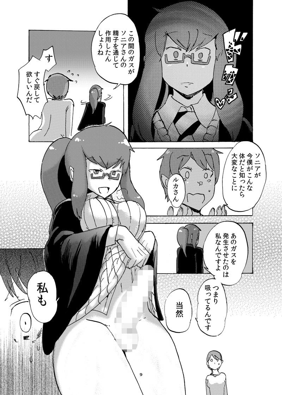 【瀬戸内製薬 同人】冬のもんくえ本2016