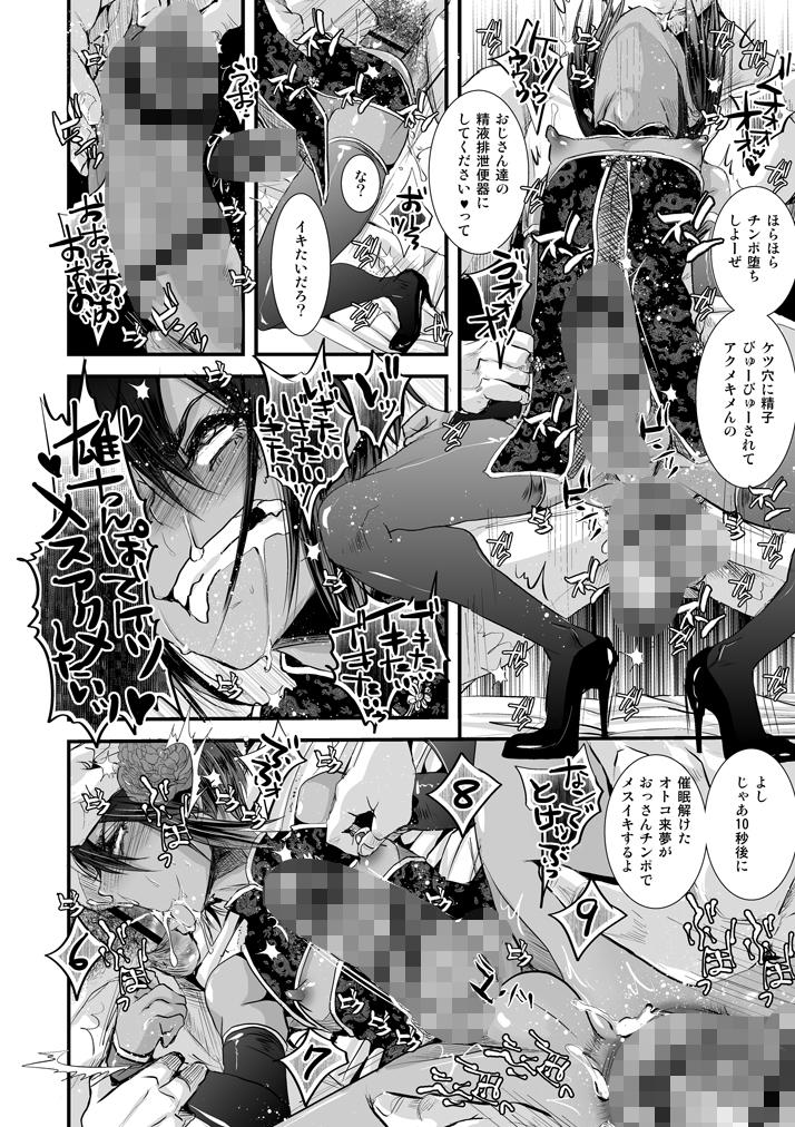 女装少年メス堕ち催眠ZERO