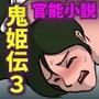 鬼姫伝<第3部>夜叉乱行
