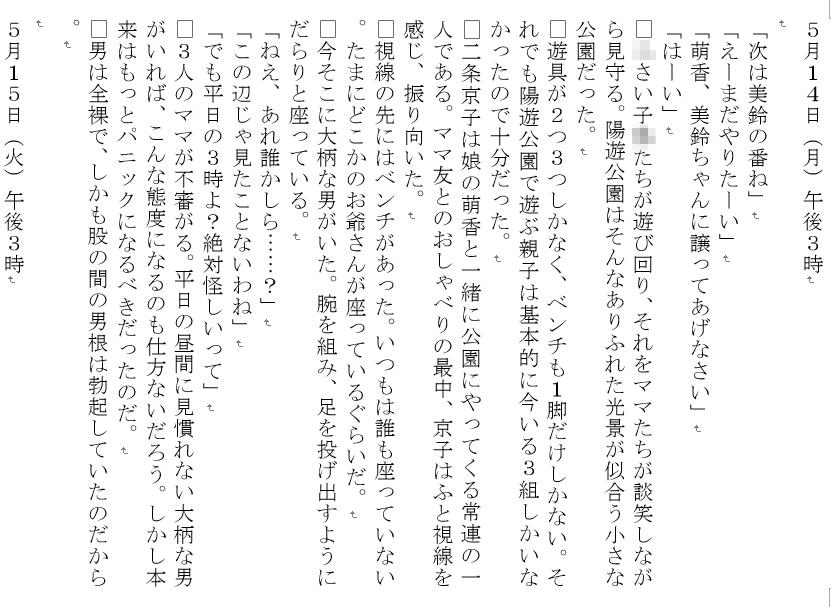 【SAOMAN 同人】催眠日常侵食~催山眠夫のロリオナホお持ち帰り~