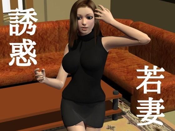 【ソフトサークルタンデム 同人】若妻誘惑