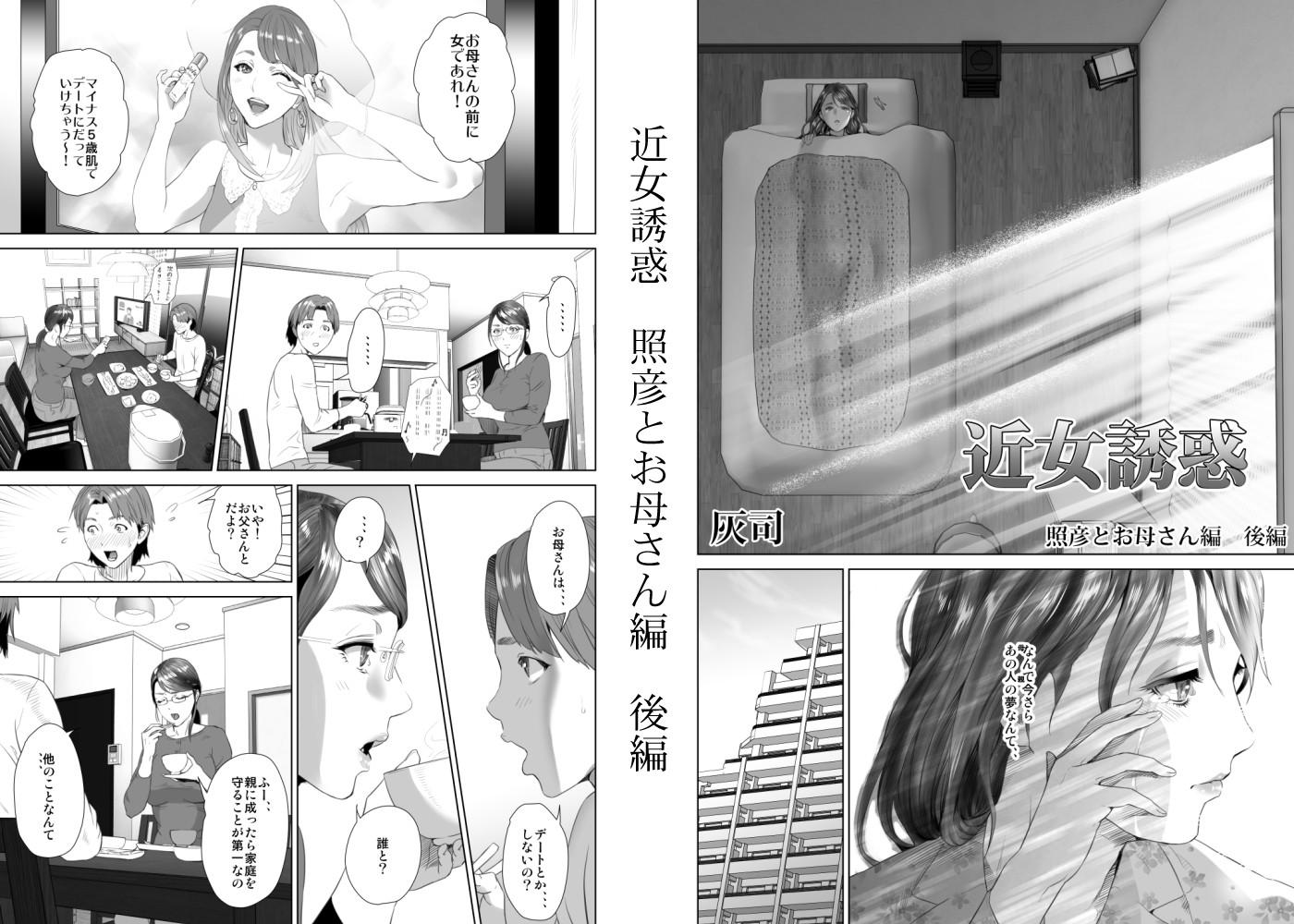 近女誘惑 照彦とお母さん編 後編 【作品ネタバレ】