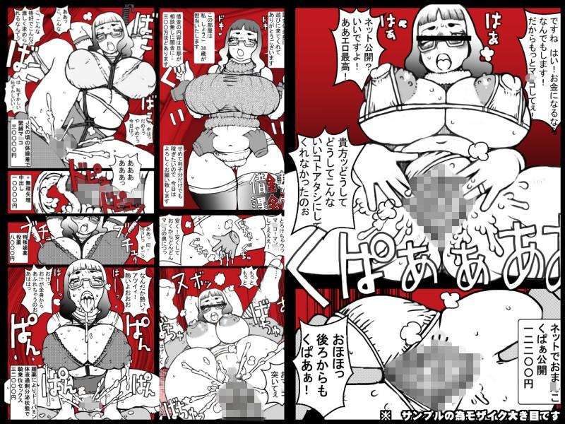 【MMD 同人】借金妻課金クラブ
