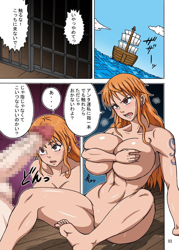 ナミSAGA2(フルカラー)