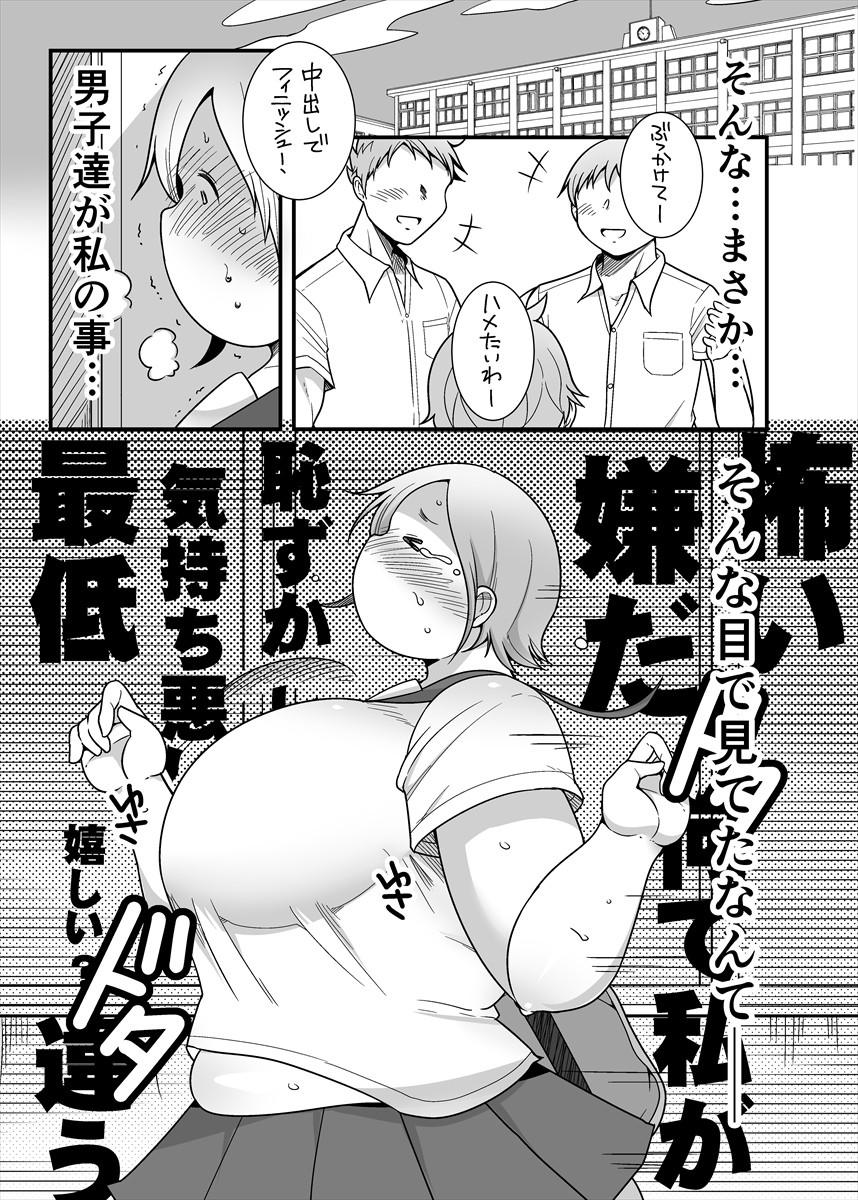 【茸山屋 同人】ぽちゃオナペット本田さん自涜編