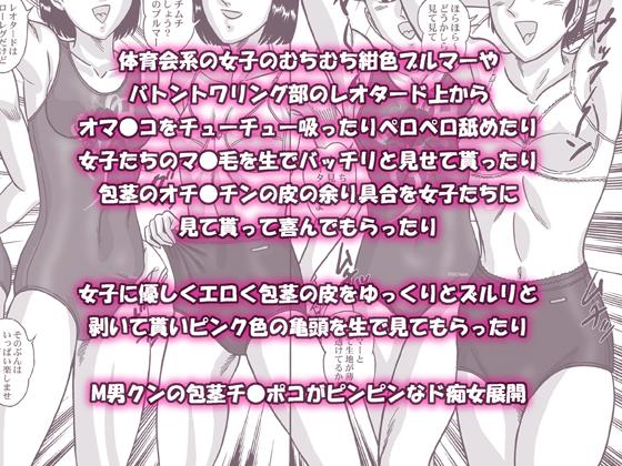 【うまい堂 同人】女子更衣室10着衣クンニと包茎皮剥き