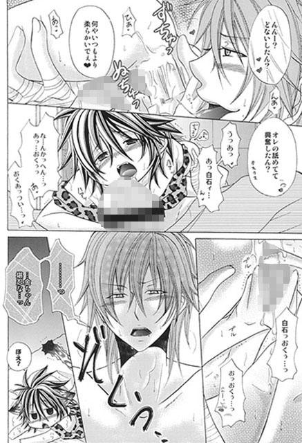 白石×金ちゃんFAN-BOOK