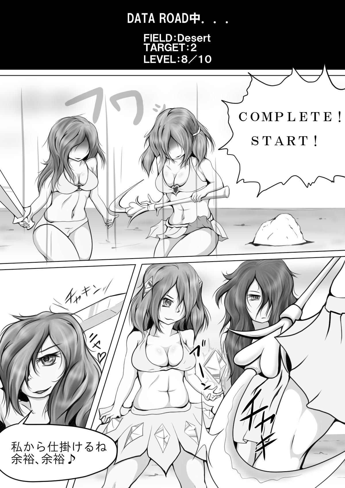 【無料】未来の超リアルなゲームの中で女の子をイジメる漫画(無料版)