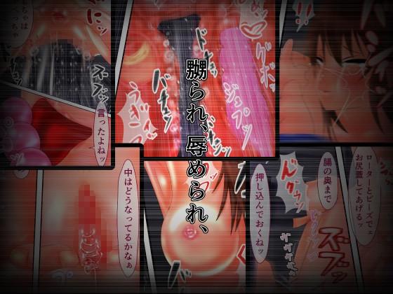 【閲覧注意】拘束悶絶アクメ×拷問子宮ドリル