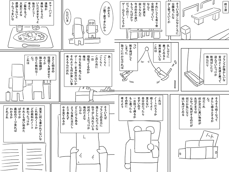 【AgeRatum 同人】発情ノート