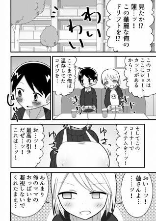【きくち屋 同人】友達のママとお風呂でHしちゃった男の子の話