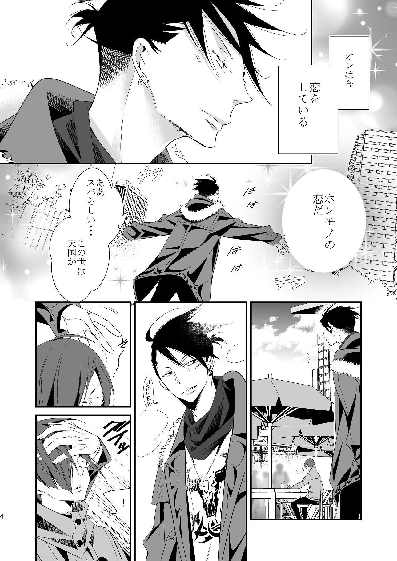 【僕の心臓 同人】LOVELOVECHUCHU