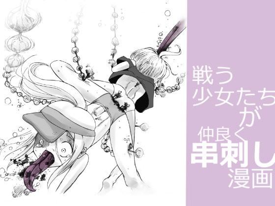 戦う少女たちが仲良く串刺し漫画