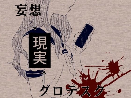 妄想→現実←グロテスク