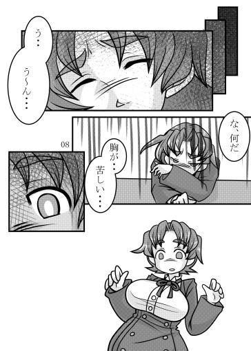 遠坂時子ちゃん!?