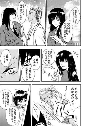 レンタル洗脳!~復讐のレズバトル~【漫画+ボイスドラマ】