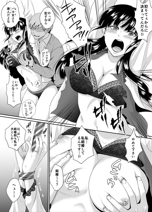 【小寝子亭 同人】姉妹姦落(上)