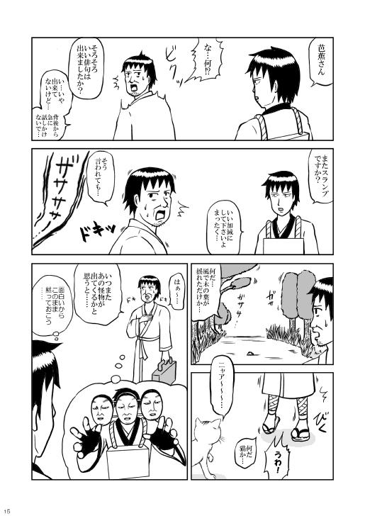 【AQUA 同人】同情するなら墨汁をくれ!!~いろいろとDAINASHI!~