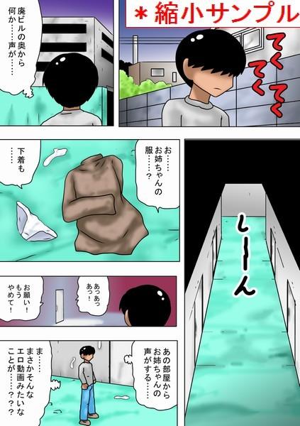 キモオタに家族を寝取られた○○のサンプル画像2