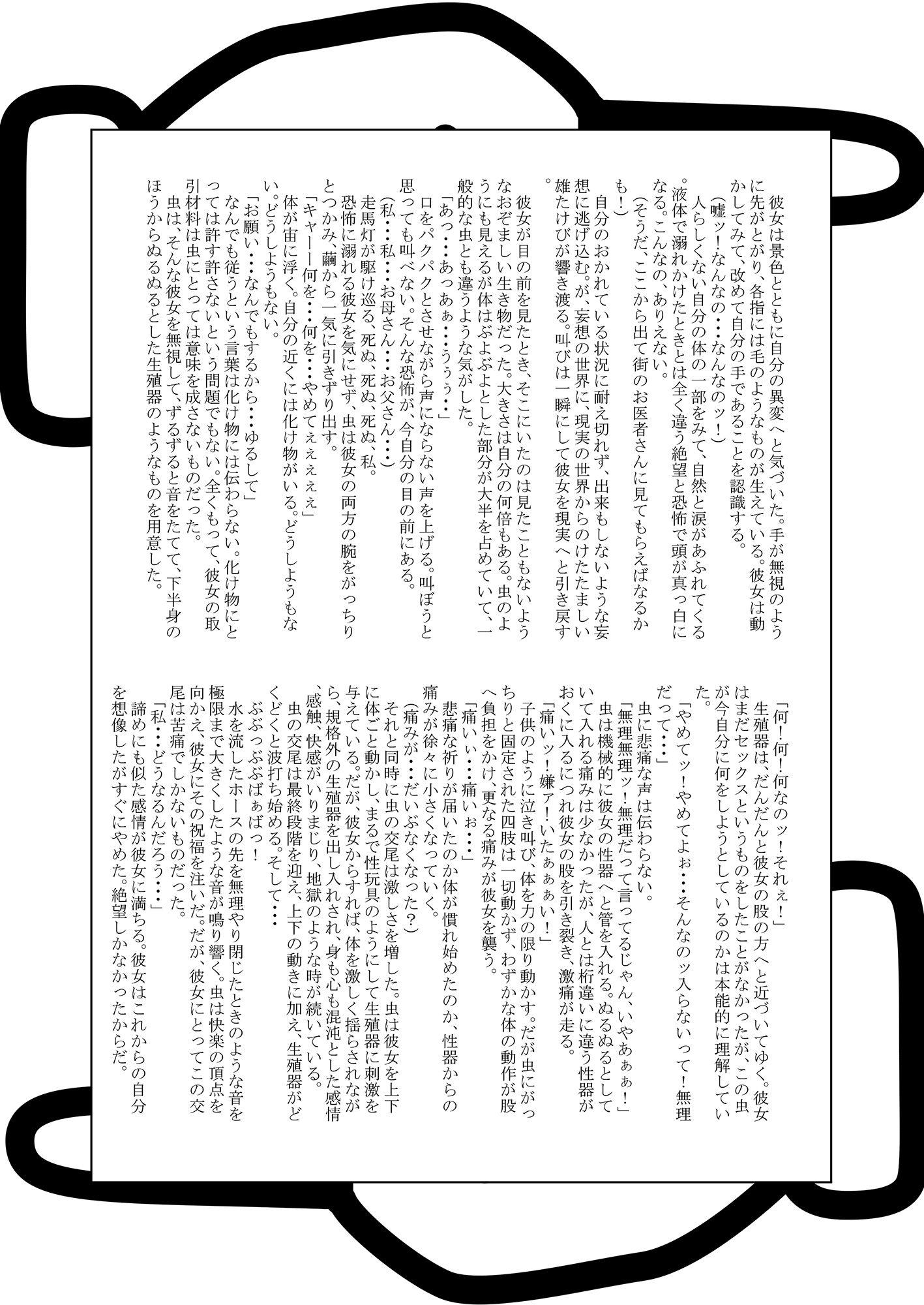 TRANSSTORY:少女変化奇譚1~蜂になった少女~