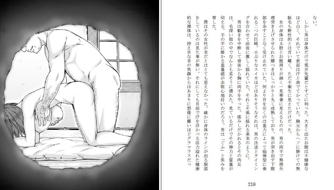 寝取られ・浮気 小咄集 【作品ネタバレ】