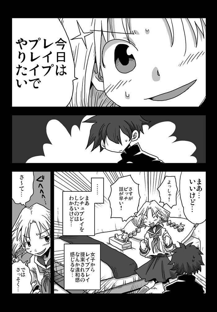 貞操逆転世界川島さんとの日々 【作品ネタバレ】