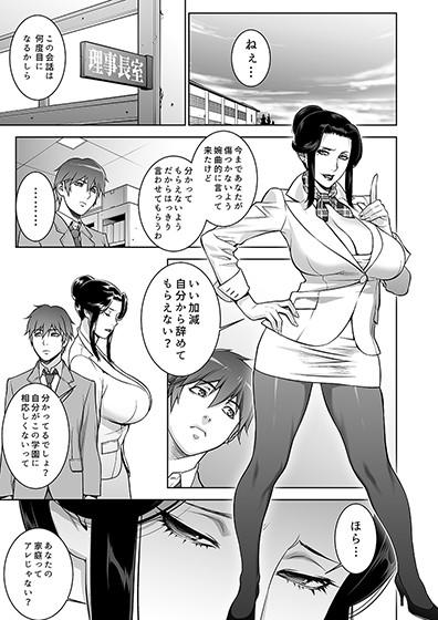 悦楽の理事長 【作品ネタバレ】