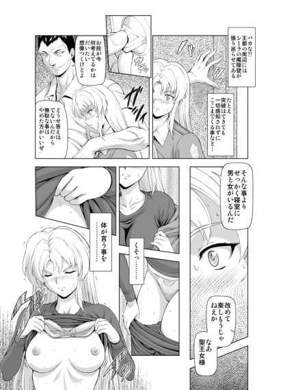 【MM館 同人】レティエスの導きVOL.2