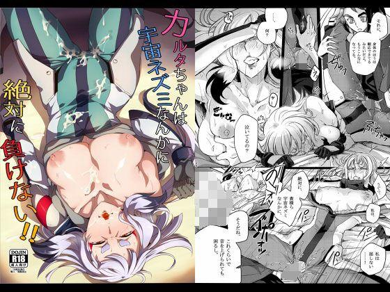 【機動戦士ガンダム 同人】カルタちゃんは宇宙ネズミなんかに絶対に負けない!!DL