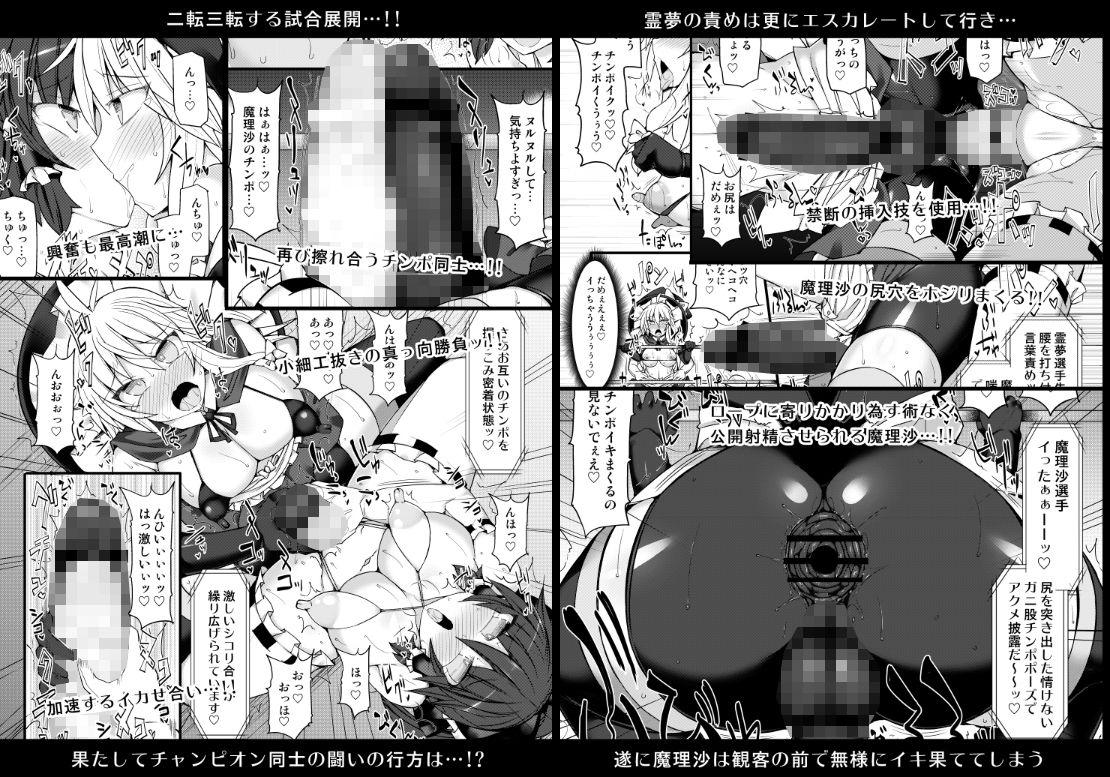 幻想郷フタナリチンポレスリング10 霊夢VS魔理沙 Rematchのサンプル画像3