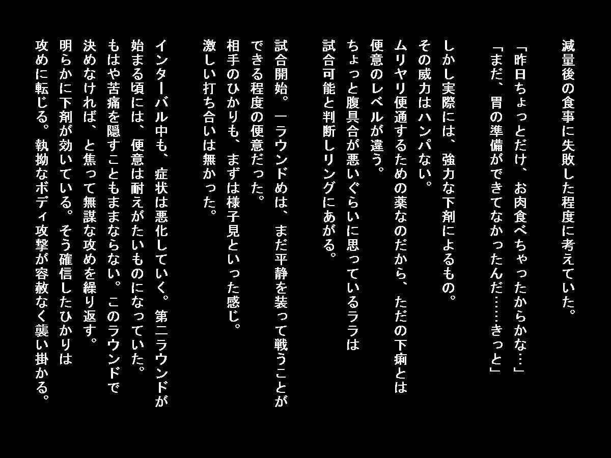 【TOB 同人】女子格闘家試合中脱糞記録