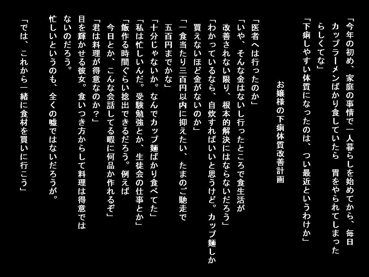 【TOB 同人】美少女ウンコ漏らし生徒会長の事情(1)