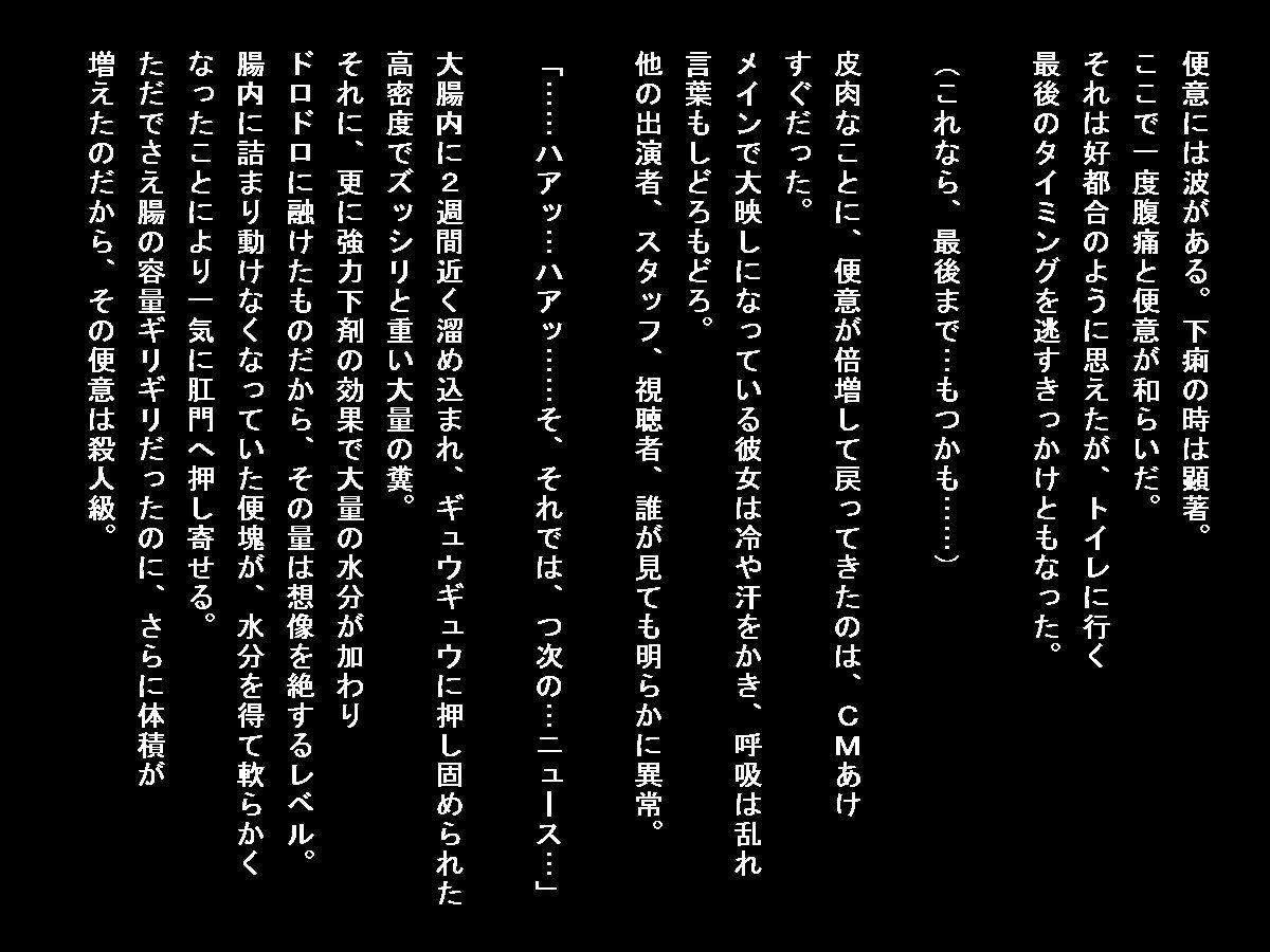 【アナウンサー おもらし】アナウンサー女子アナのおもらし我慢羞恥の同人エロ漫画!!