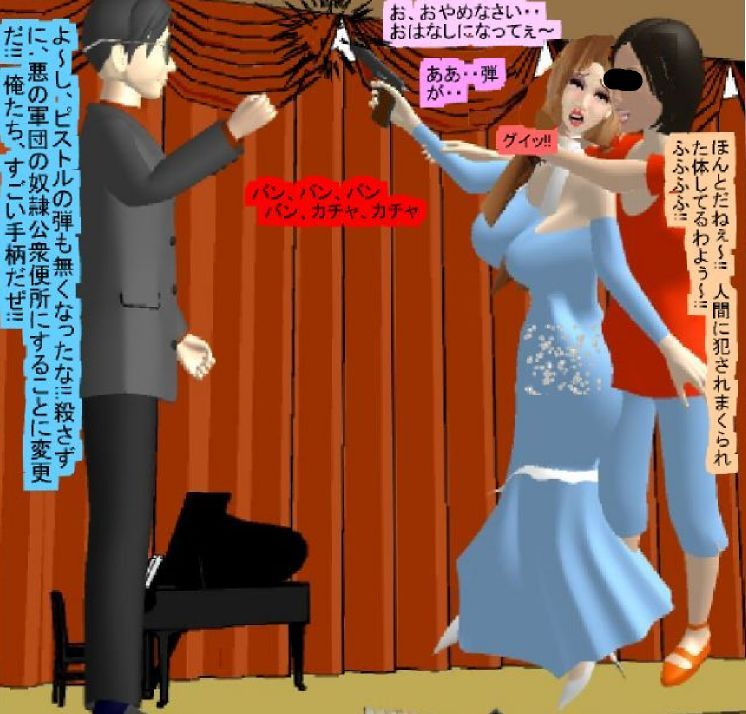 正義の人妻熟女ヒロイン2
