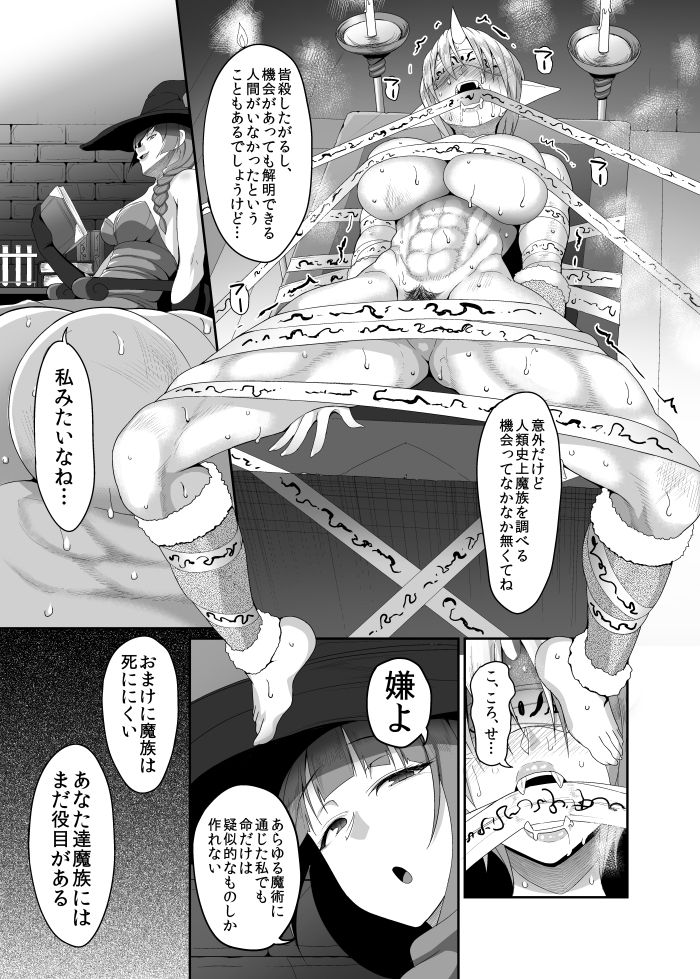 隷属魔王3