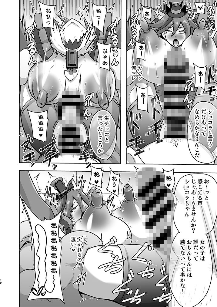 ショコラ排除依頼01