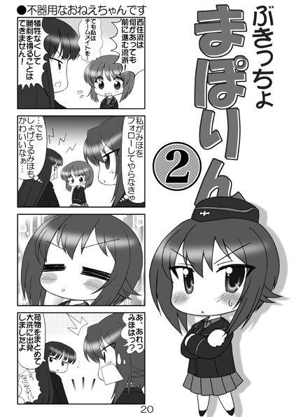 ぱんつ☆あほーDX総集編1