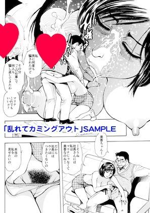 淫ナーにかけろ!・菓子山美里未乳(にゅ〜)録作品集VOL.20