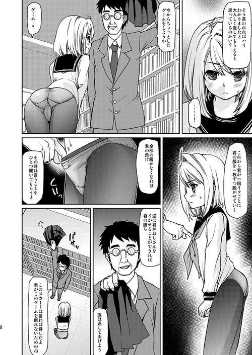 無口少女の痴漢被害3【作品ネタバレ】