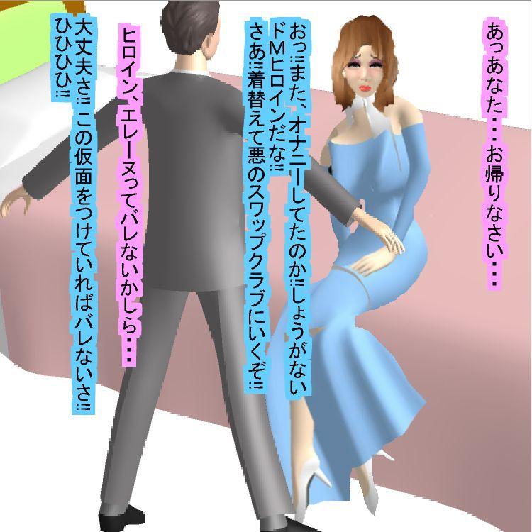 人妻熟女ヒロイン3