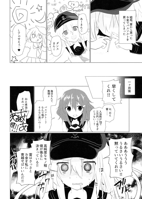 今日のシャブ代よ!! 〜バスソルト3g3万円〜のサンプル画像3