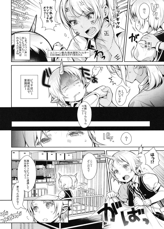 おねショタ異聞録 vol.1