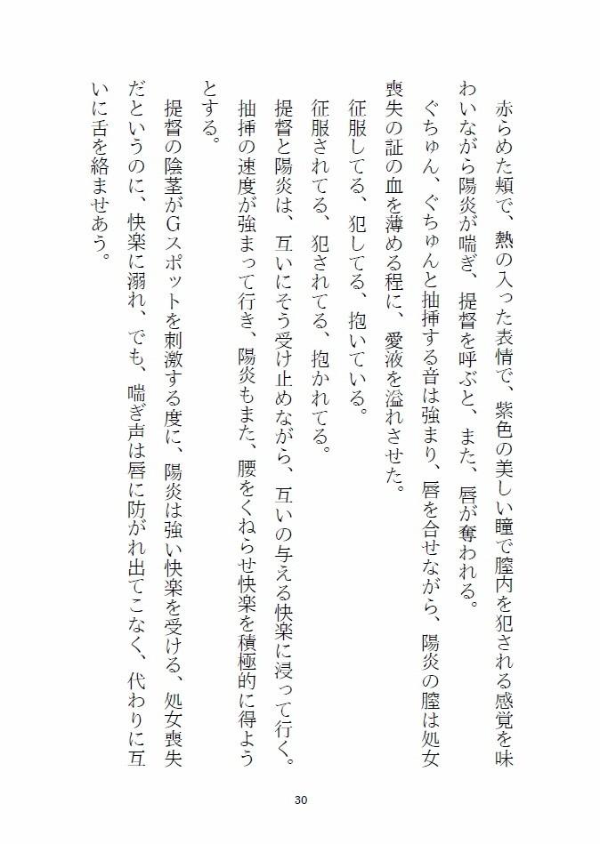 【アカシャエフェクト観測委員会 同人】うちの陽炎さん