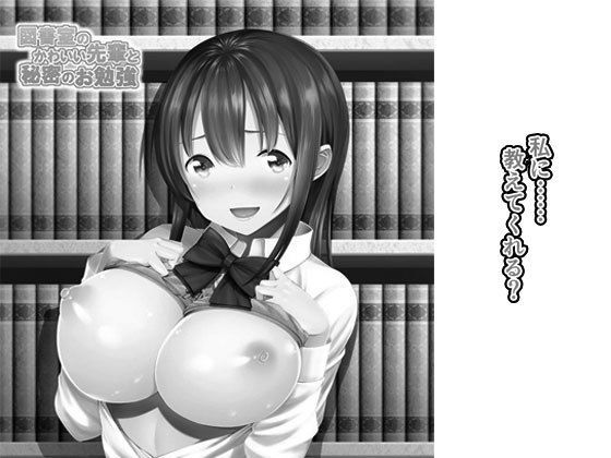 【大井 同人】図書室のかわいい先輩と秘密のお勉強(分割版)1