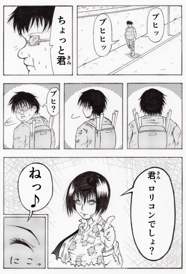 【武中マコト 同人】ロリ刑事
