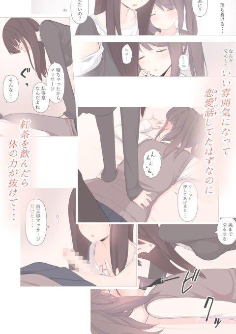 彼氏持ち男の娘が悪いおねえさんに前立腺責めされて堕とされちゃう話のサンプル画像2