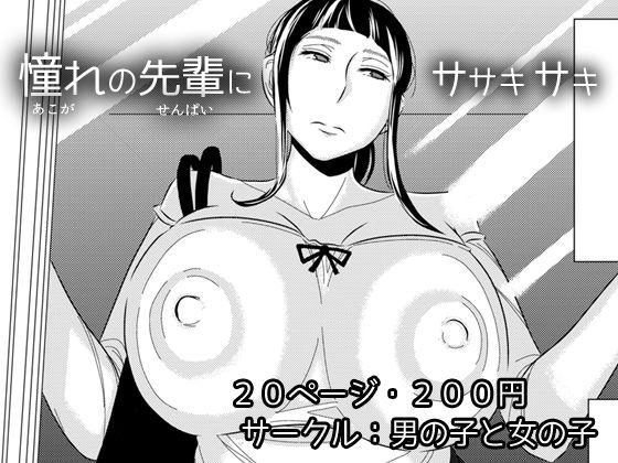憧れの先輩に~はじめての痴漢デート!~