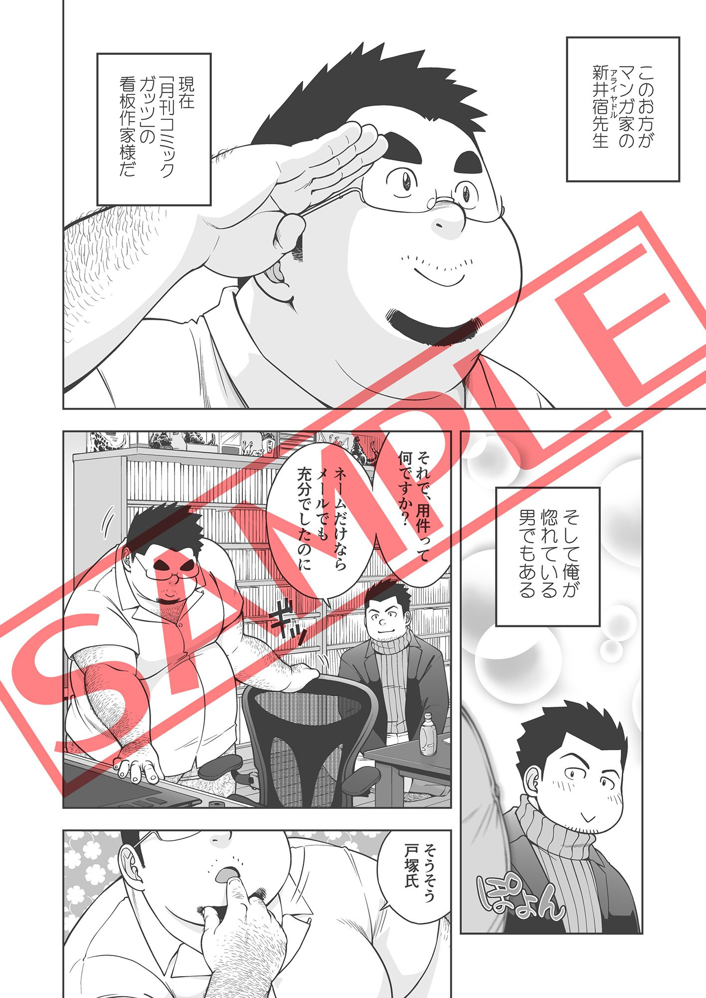 【北関東麻雀部 同人】月刊コミックガッツRe: