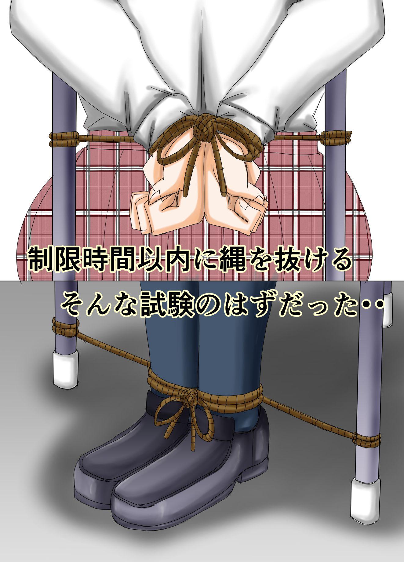 くノ一学園の試験 縄抜け編
