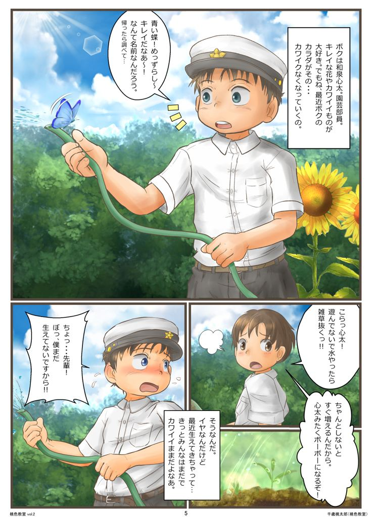 桃色教室 vol.2